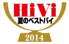 HiVi2014SUMMER